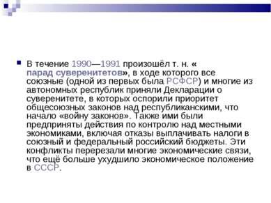 В течение 1990—1991 произошёл т.н. «парад суверенитетов», в ходе которого вс...