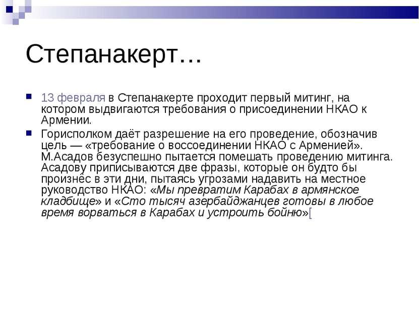 Степанакерт… 13 февраля в Степанакерте проходит первый митинг, на котором выд...