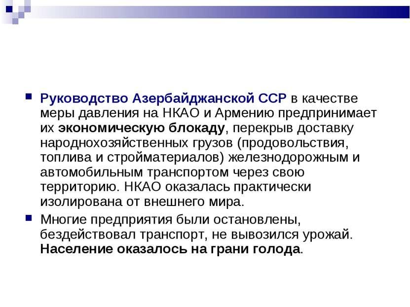 Руководство Азербайджанской ССР в качестве меры давления на НКАО и Армению пр...