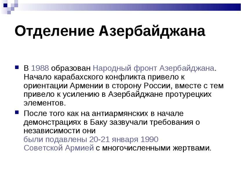 Отделение Азербайджана В 1988 образован Народный фронт Азербайджана. Начало к...