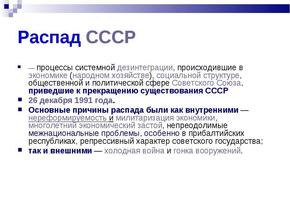 Распад СССР — процессы системной дезинтеграции, происходившие в экономике (на...