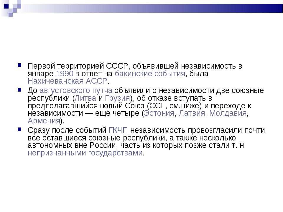 Первой территорией СССР, объявившей независимость в январе 1990 в ответ на ба...