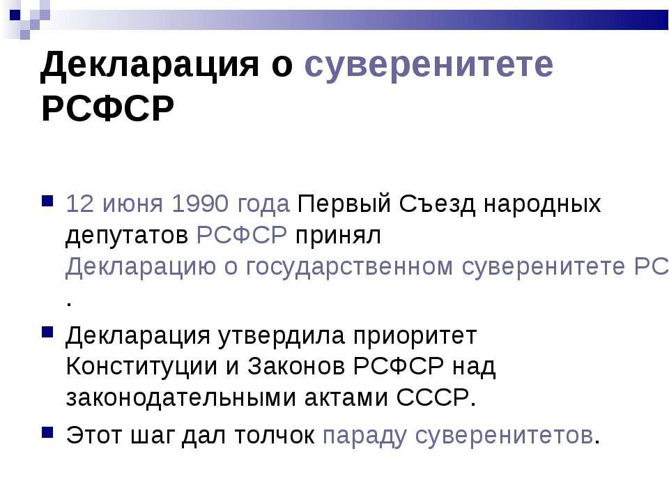 Декларация о суверенитете РСФСР 12 июня 1990 года Первый Съезд народных депут...