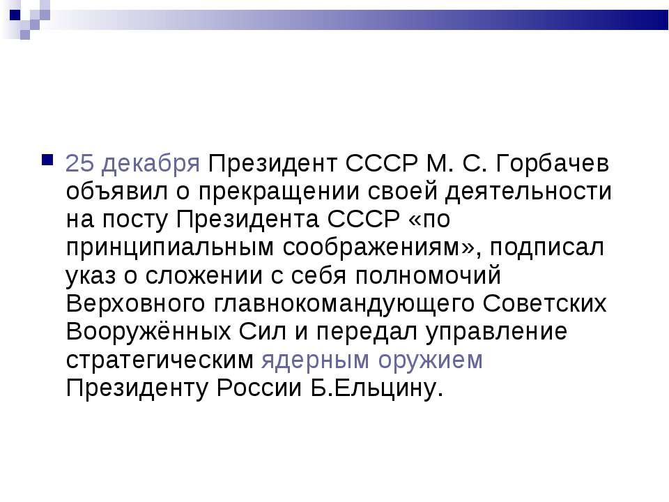 25 декабря Президент СССР М. С.Горбачев объявил о прекращении своей деятельн...