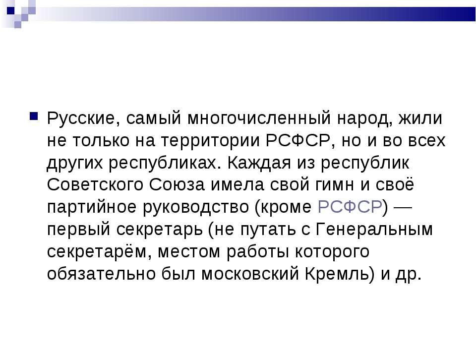 Русские, самый многочисленный народ, жили не только на территории РСФСР, но и...