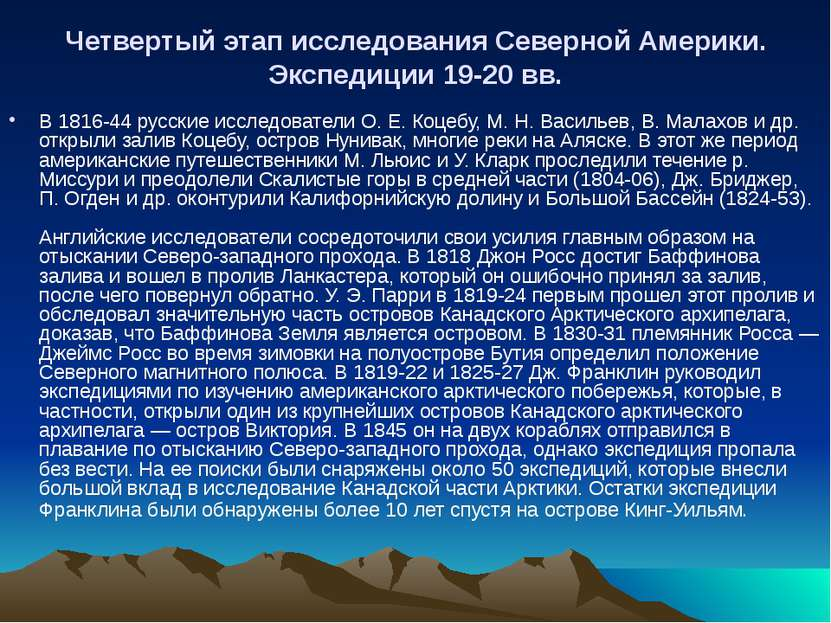 Четвертый этап исследования Северной Америки. Экспедиции 19-20 вв. В 1816-44 ...