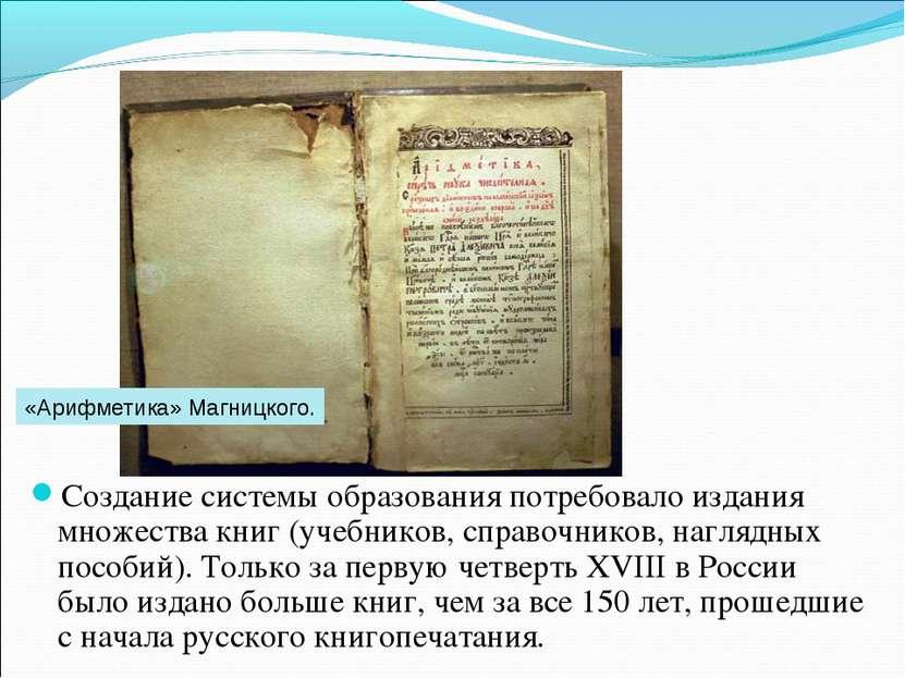 Создание системы образования потребовало издания множества книг (учебников, с...