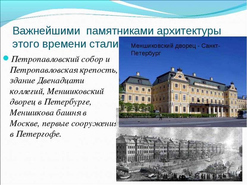 Важнейшими памятниками архитектуры этого времени стали Петропавловский собор ...