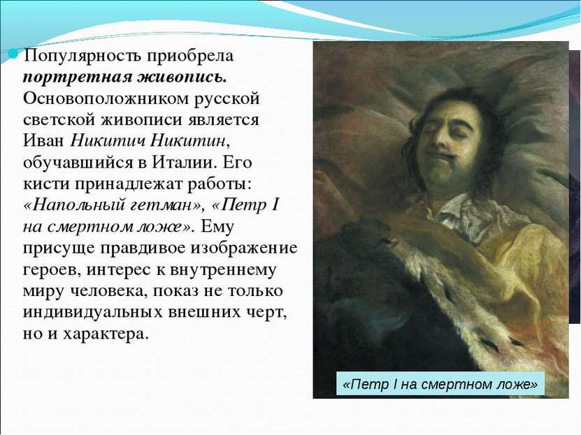 Популярность приобрела портретная живопись. Основоположником русской светской...