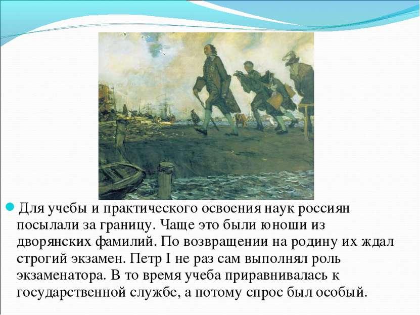 Для учебы и практического освоения наук россиян посылали за границу. Чаще это...