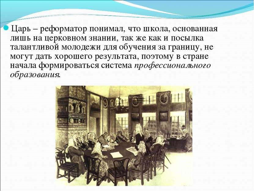 Царь – реформатор понимал, что школа, основанная лишь на церковном знании, та...
