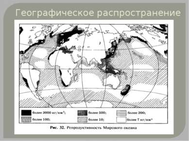 Географическое распространение