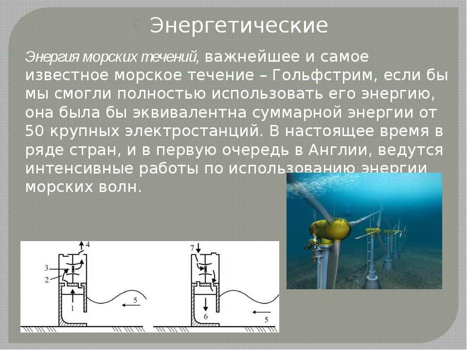 Энергетические Энергия морских течений, важнейшее и самое известное морское т...