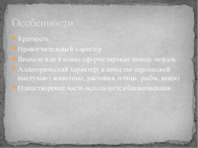 Краткость Нравоучительный характер Вначале или в конце сформулирован вывод- м...