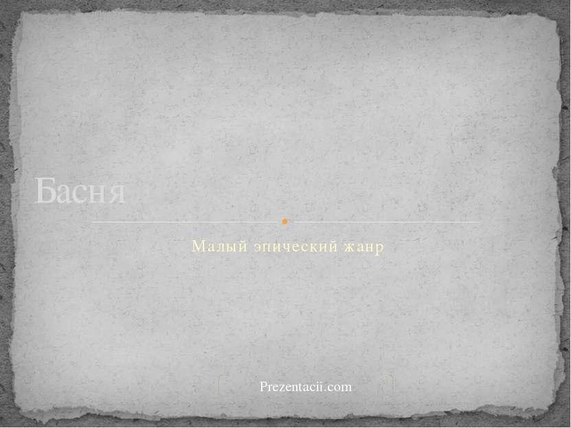 Малый эпический жанр Басня Prezentacii.com