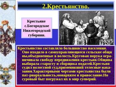 Крестьянство составляло большинство населения. Оно входило в самоуправляющиес...