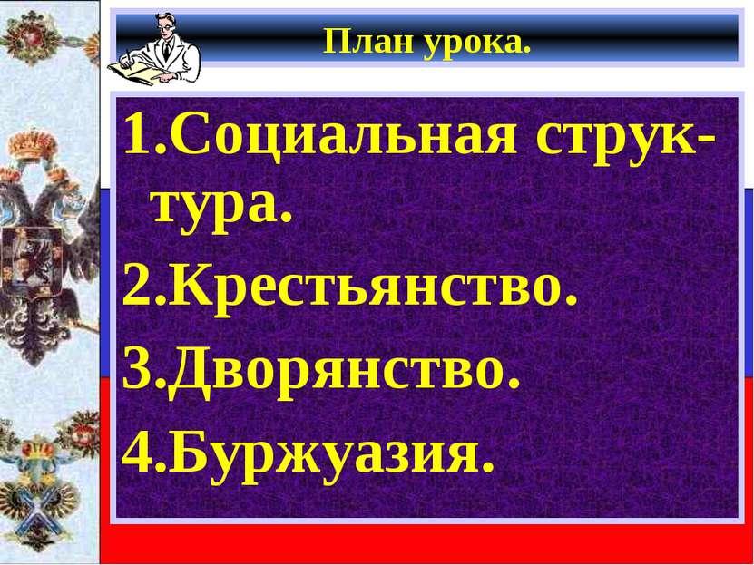 План урока. 1.Социальная струк-тура. 2.Крестьянство. 3.Дворянство. 4.Буржуазия.
