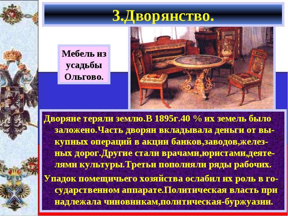 3.Дворянство. Мебель из усадьбы Ольгово. Дворяне теряли землю.В 1895г.40 % их...