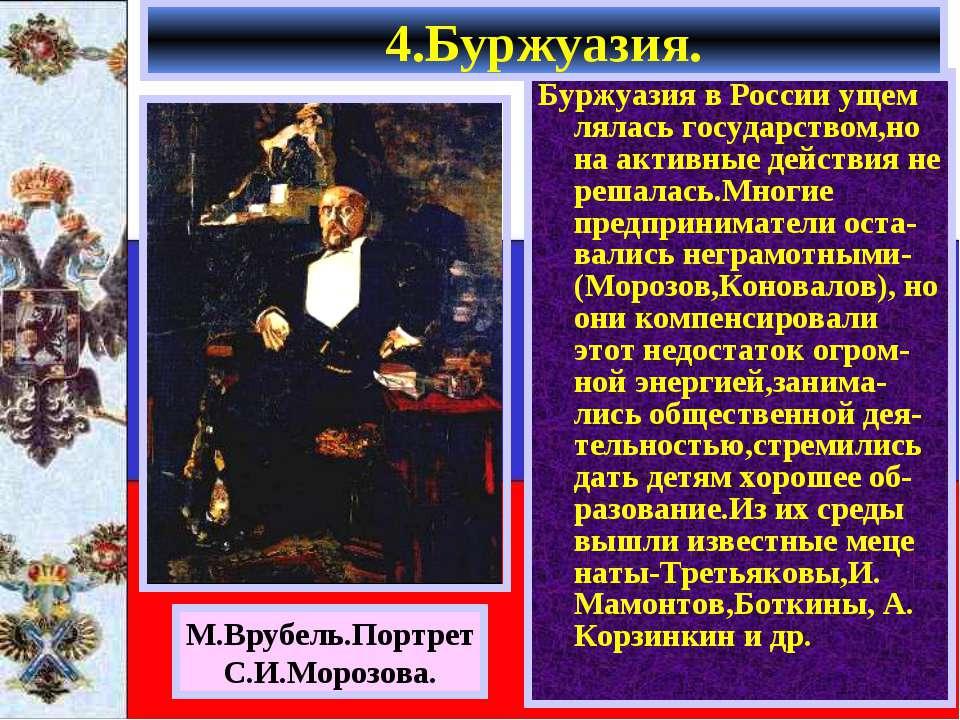 Буржуазия в России ущем лялась государством,но на активные действия не решала...