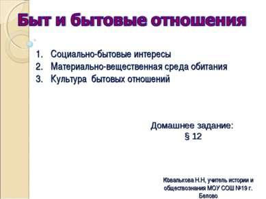 © Ковалькова Н.Н, учитель истории и обществознания МОУ СОШ №19 г. Белово Дома...