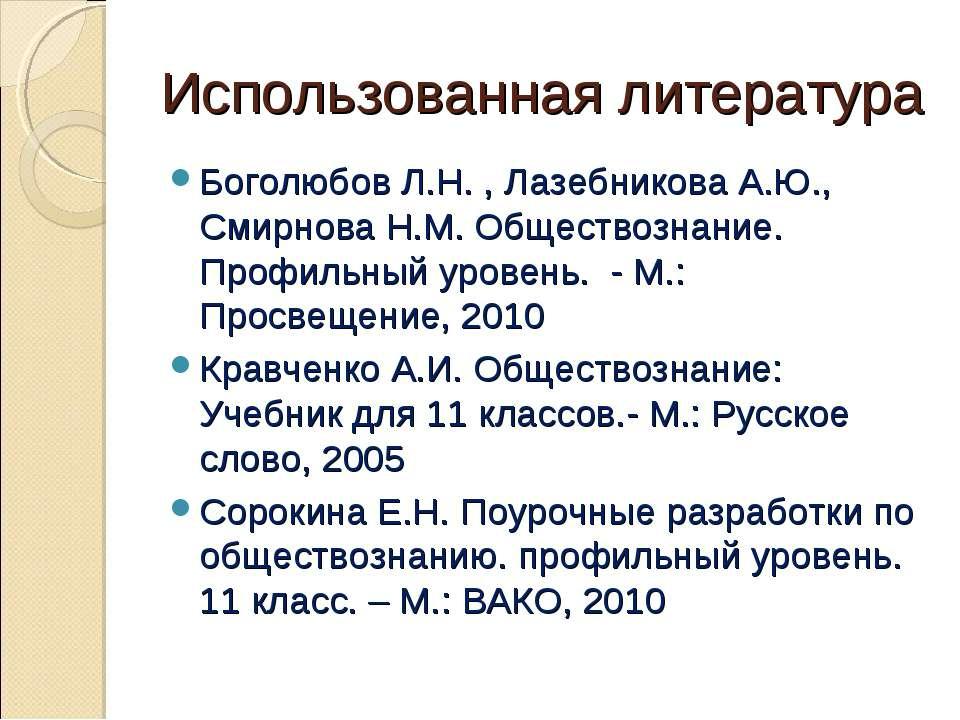 Использованная литература Боголюбов Л.Н. , Лазебникова А.Ю., Смирнова Н.М. Об...