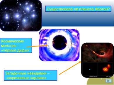 Существовала ли планета Фаэтон? Космические монстры – «чёрные дыры» Загадочны...