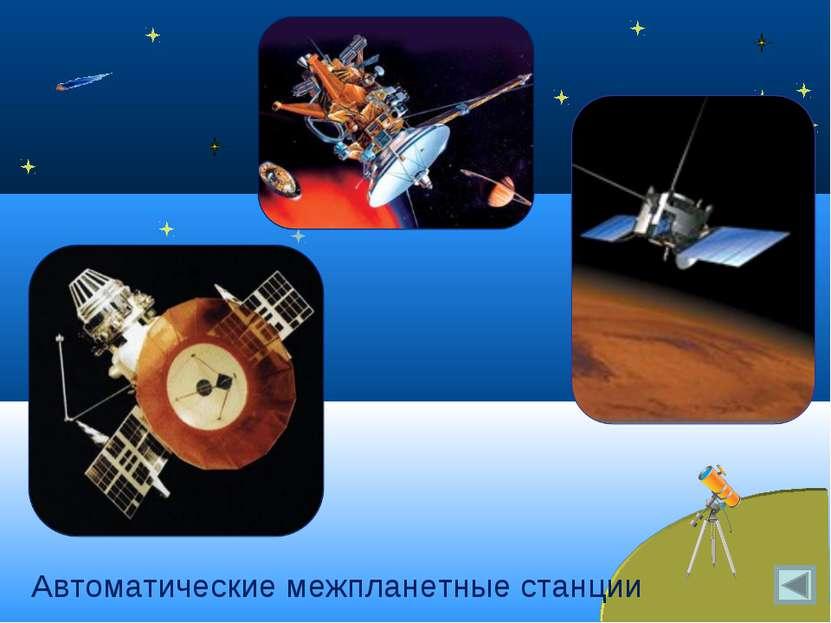 Автоматические межпланетные станции