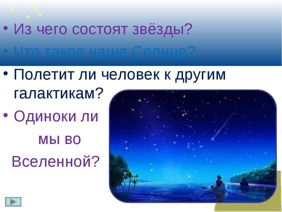 Из чего состоят звёзды? Что такое наше Солнце? Полетит ли человек к другим га...