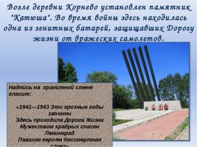 """Возле деревни Корнево установлен памятник """"Катюша"""". Во время войны здесь нахо..."""