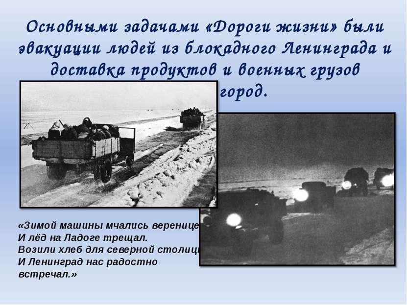 Основными задачами «Дороги жизни» были эвакуации людей из блокадного Ленингра...