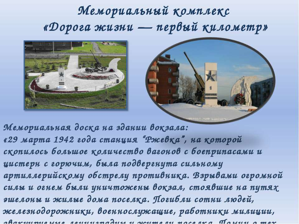 Мемориальный комплекс «Дорога жизни — первый километр» Мемориальная доска на ...