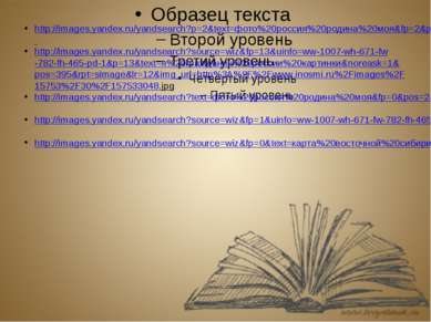 http://images.yandex.ru/yandsearch?p=2&text=фото%20россия%20родина%20моя&fp=2...