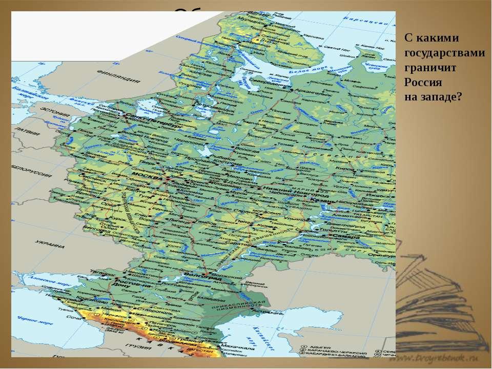 С какими государствами граничит Россия на западе?