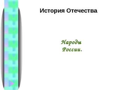 Народы России. История Отечества