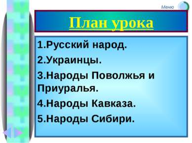 План урока 1.Русский народ. 2.Украинцы. 3.Народы Поволжья и Приуралья. 4.Наро...
