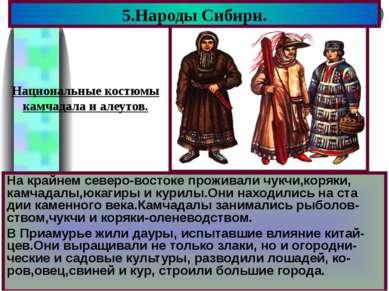 На крайнем северо-востоке проживали чукчи,коряки, камчадалы,юкагиры и курилы....