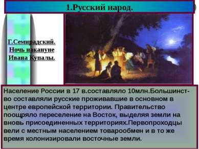 Население России в 17 в.составляло 10млн.Большинст-во составляли русские прож...