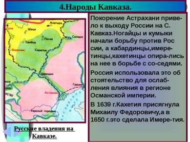 Покорение Астрахани приве-ло к выходу России на С. Кавказ.Ногайцы и кумыки на...