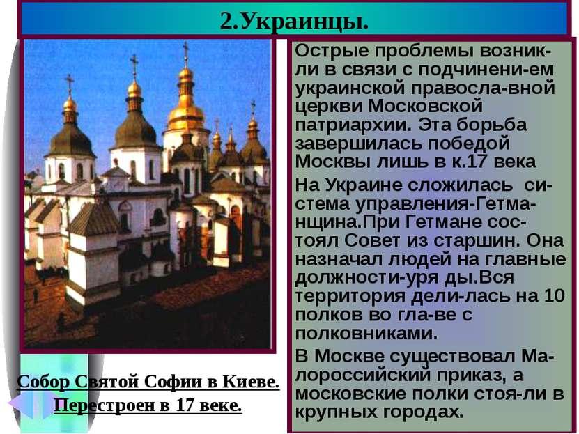Острые проблемы возник- ли в связи с подчинени-ем украинской правосла-вной це...
