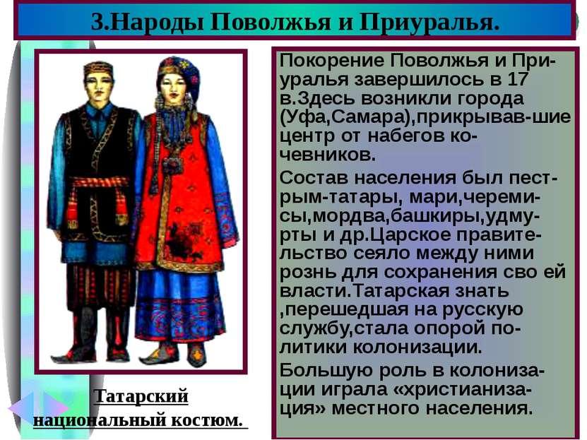 Покорение Поволжья и При-уралья завершилось в 17 в.Здесь возникли города (Уфа...
