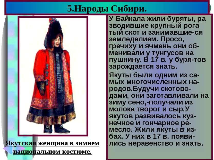 У Байкала жили буряты, ра зводившие крупный рога тый скот и занимавшие-ся зем...