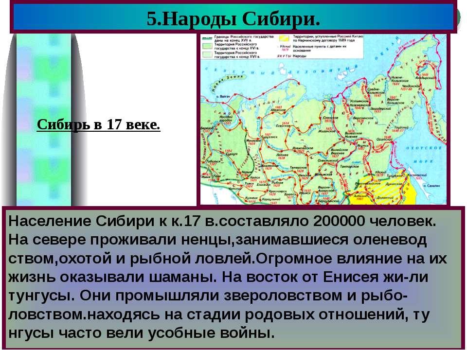 Население Сибири к к.17 в.составляло 200000 человек. На севере проживали ненц...