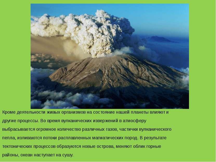 Кроме деятельности живых организмов на состояние нашей планеты влияют и други...