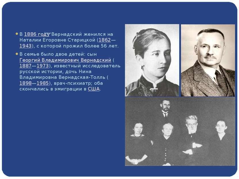 Семья В1886 годуВернадский женился на Наталии Егоровне Старицкой (1862—1943...