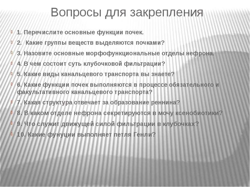 Вопросы для закрепления 1. Перечислите основные функции почек. 2. Какие групп...