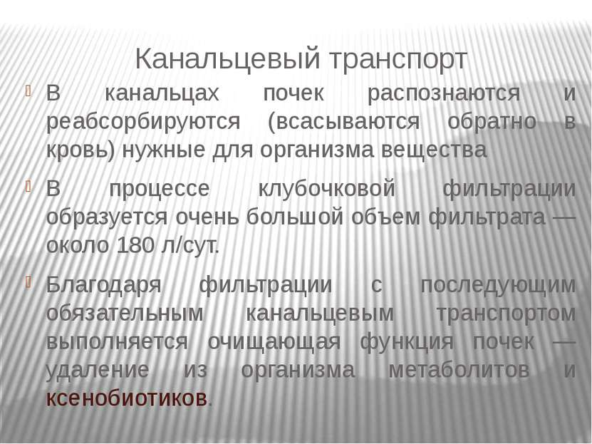 Канальцевый транспорт В канальцах почек распознаются и реабсорбируются (всасы...