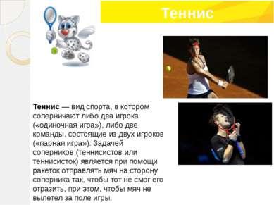 Теннис Теннис — вид спорта, в котором соперничают либо два игрока («одиночная...