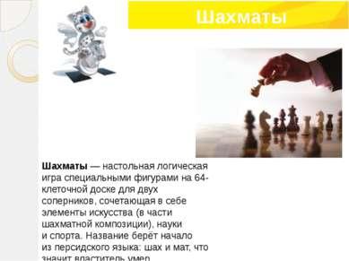 Шахматы Шахматы— настольная логическая игра специальными фигурами на64-клет...