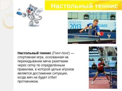 Настольный теннис (Пинг-понг) — спортивная игра, основанная на перекидывании ...