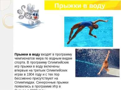 Прыжки в воду входят в программу чемпионатов мира по водным видам спорта. В п...
